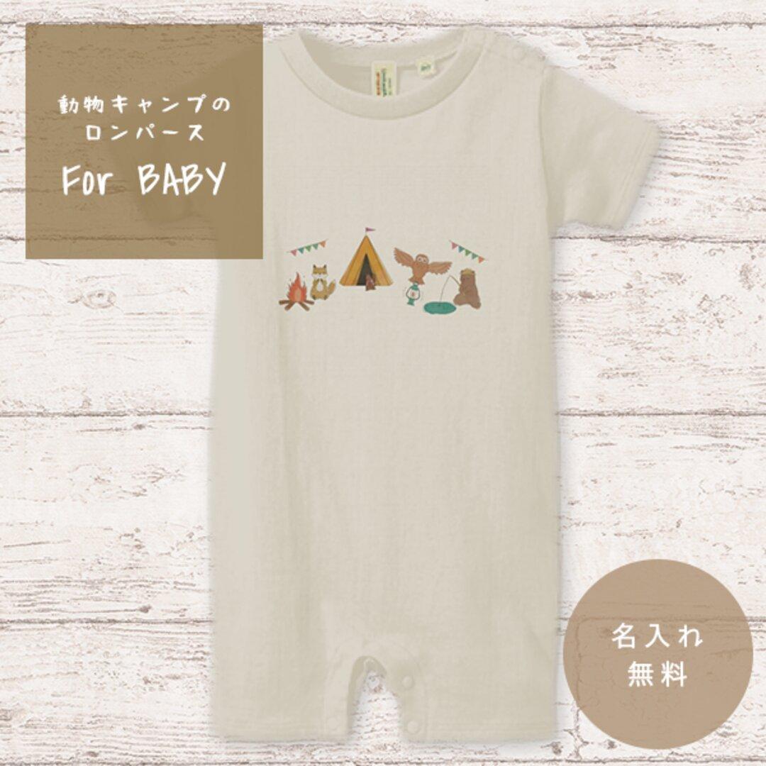 動物キャンプのロンパース For BABY