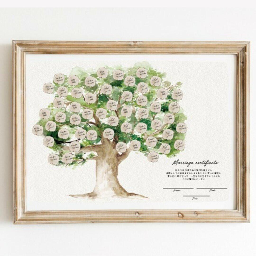参加型 結婚証明書 結婚式 人前式 木 ツリー certificate012