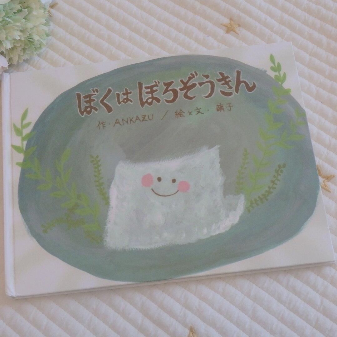 『ぼくはぼろぞうきん』主題歌CD付オリジナル絵本