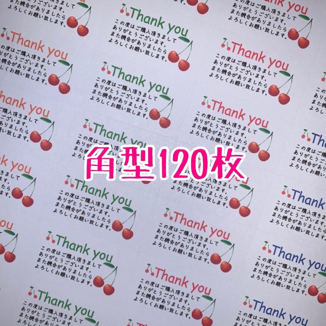 120枚 ★さくらんぼ★サンキューシール