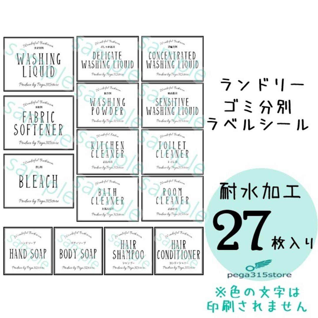 【送料無料】ランドリーC+ゴミ分別 シンプル  ラベルシール27 枚セット 耐水加工