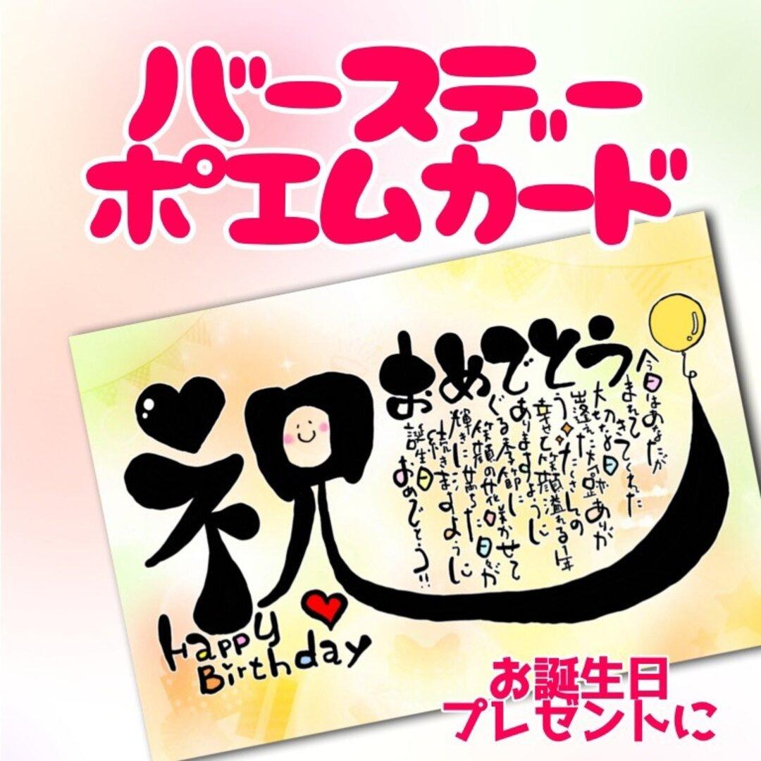 【NEW】誕生日に ♡ バースデーポエムカード