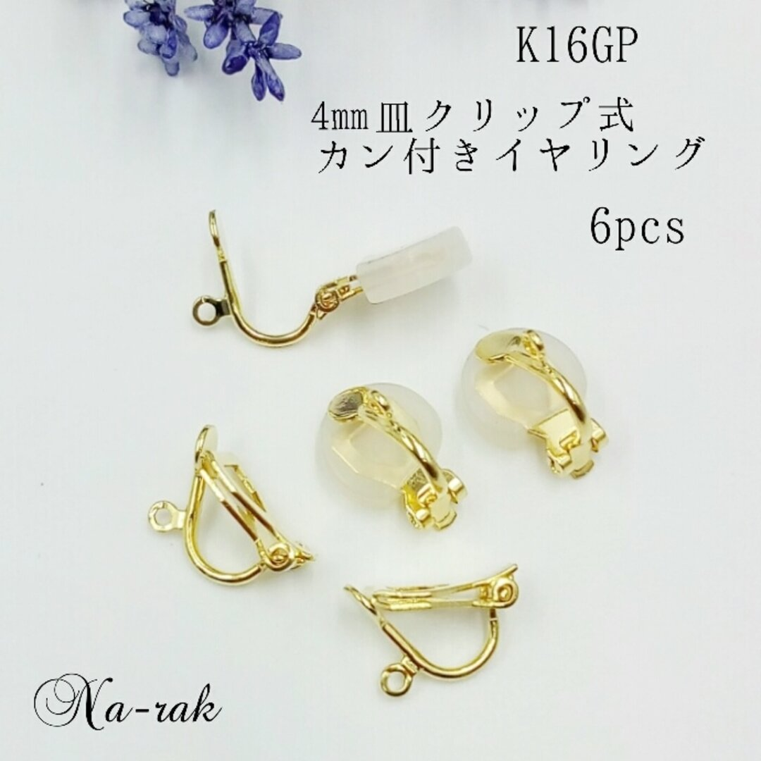 K16GP4㎜皿クリップ式カン付きイヤリング 6個 # ゴールド シリコン付き イヤリング クリップ式 金具 韓国製