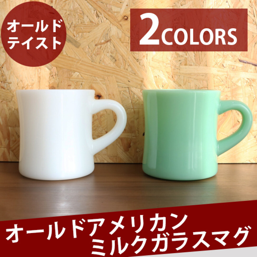 オールド アメリカン ミルク マグカップ(レターパック送料無料)