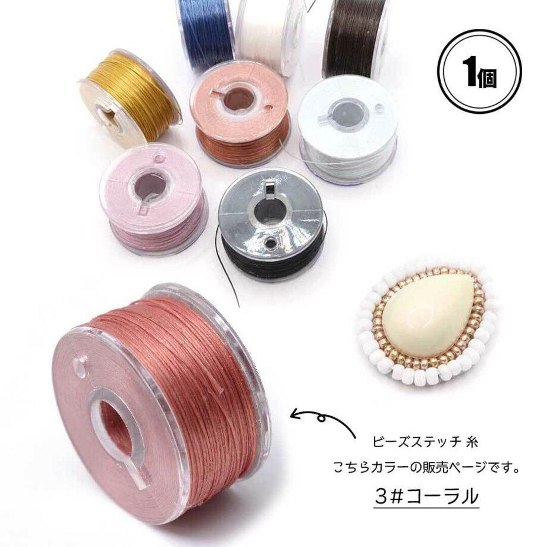 【 約0.1mm ビーズステッチ 糸 * 約45m 】【3# コーラル】 ビーズ刺繍/糸/専用糸◎parts-a-100-c3