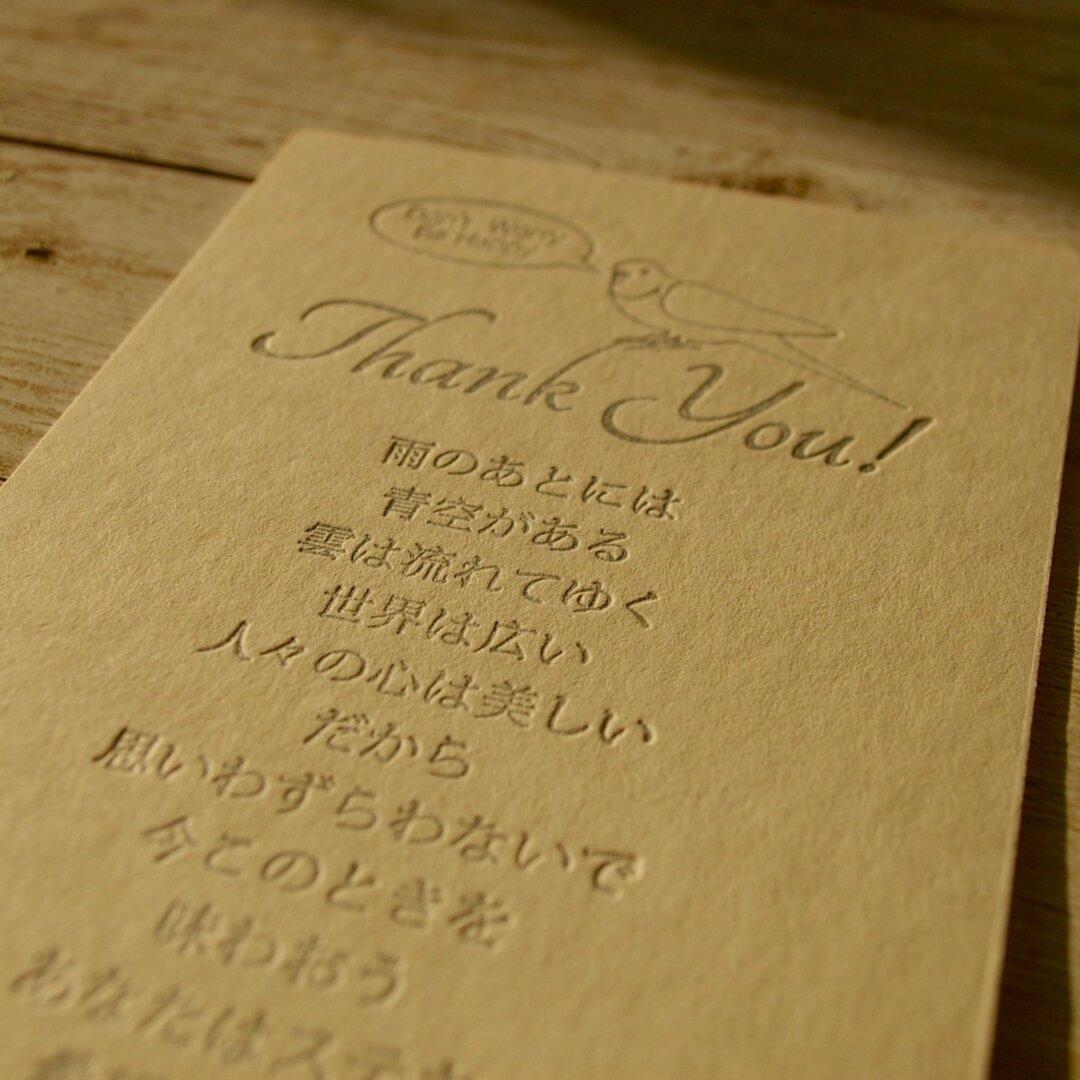4色展開 活版印刷/ありがとうバード/ポストカードサイズ