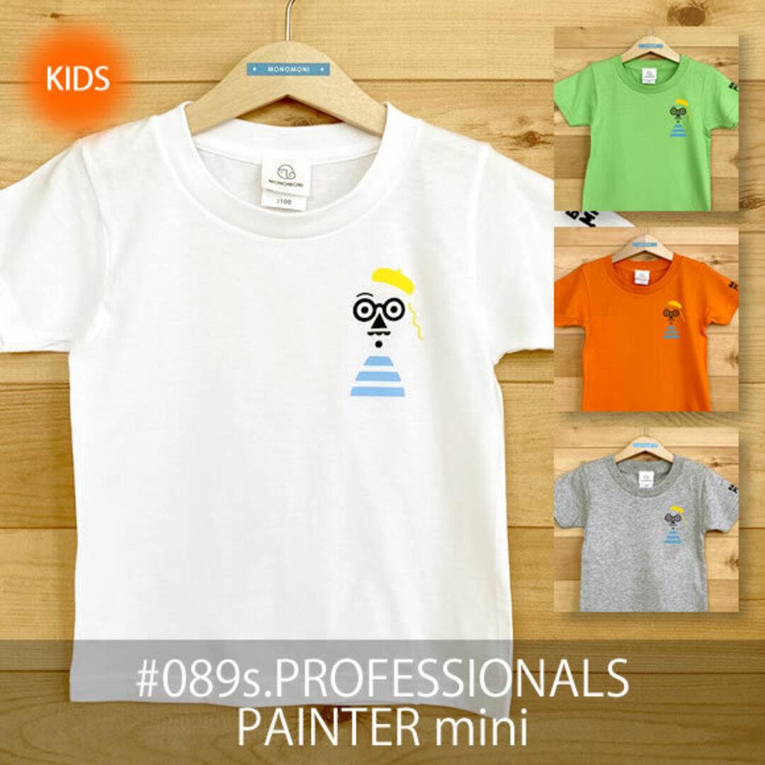 【受注生産】こどもTシャツ「PROFESSIONALS/PAINTER mini(プロフェッショナルズ/ペインター ミニ)」