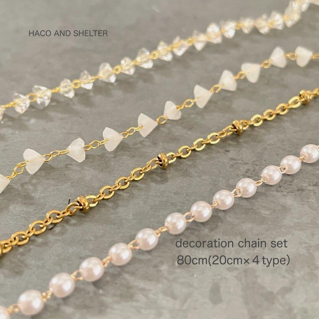 80cm【20cm×4type】☆ slim chain set(デザインチェーン)