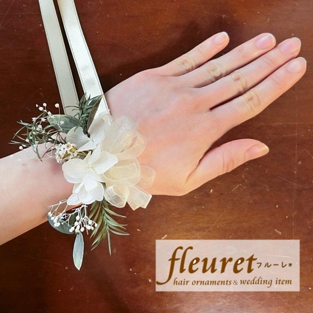 プリザーブドフラワーのリストレット【リストブーケ】白 紫陽花(アジサイ)・ユーカリ