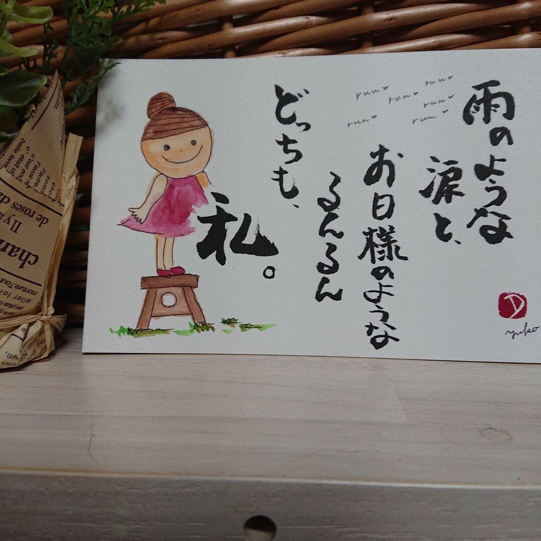 原画ポストカード「涙と、るんるん」
