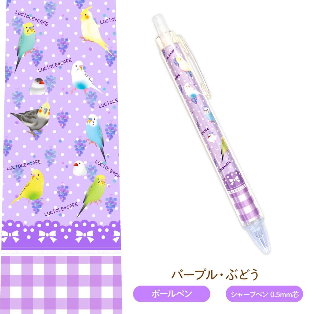 小鳥とぶどうのスイーツペン