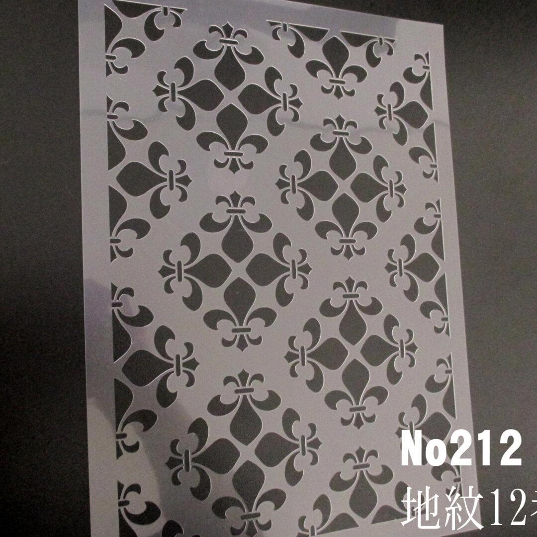 百合の紋章柄 ステンシルシート NO212