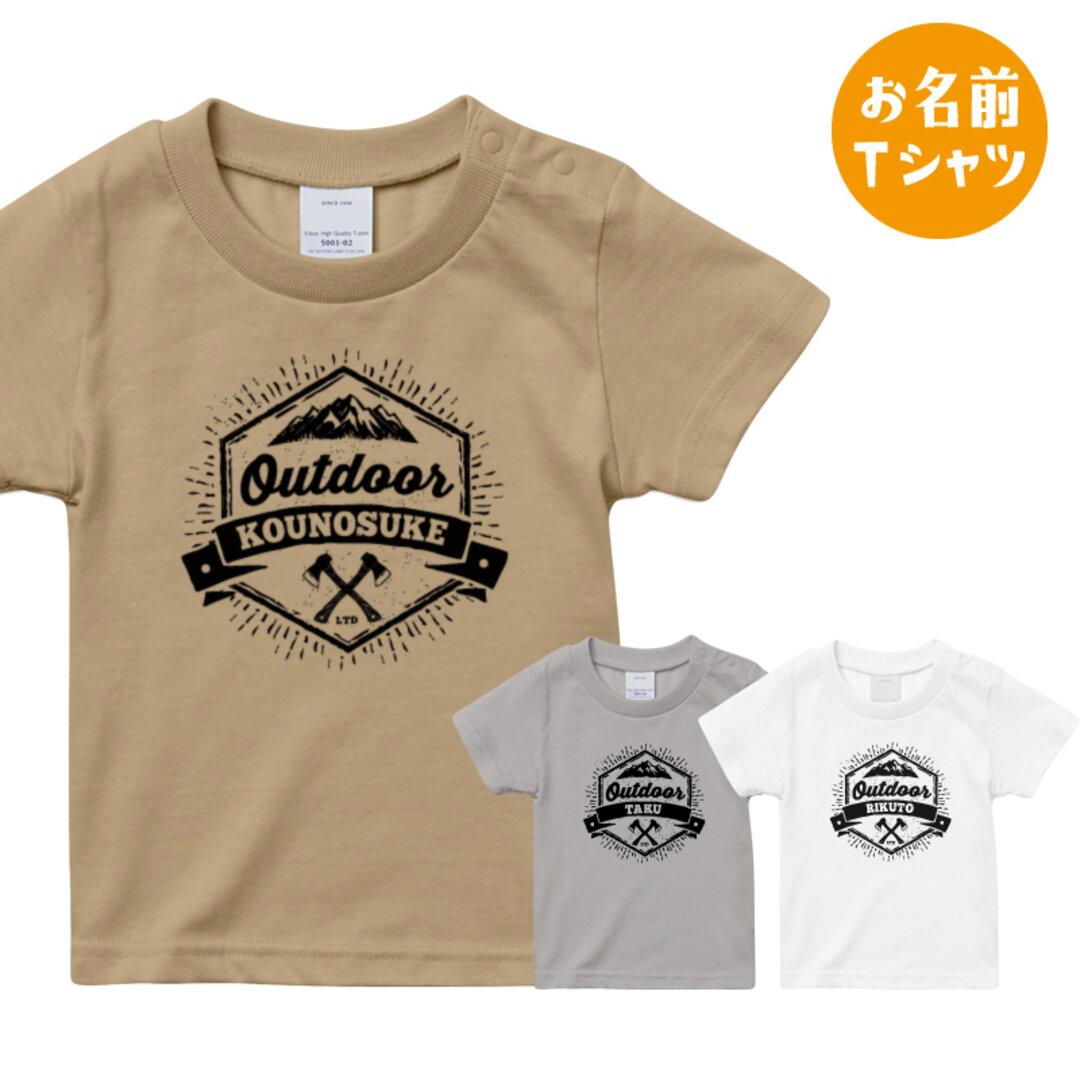 [名入れ]アウトドアロゴ キャンプ お名前 Tシャツ 半袖 ソトアソビ 出産祝い 男の子 プレゼントに_T003
