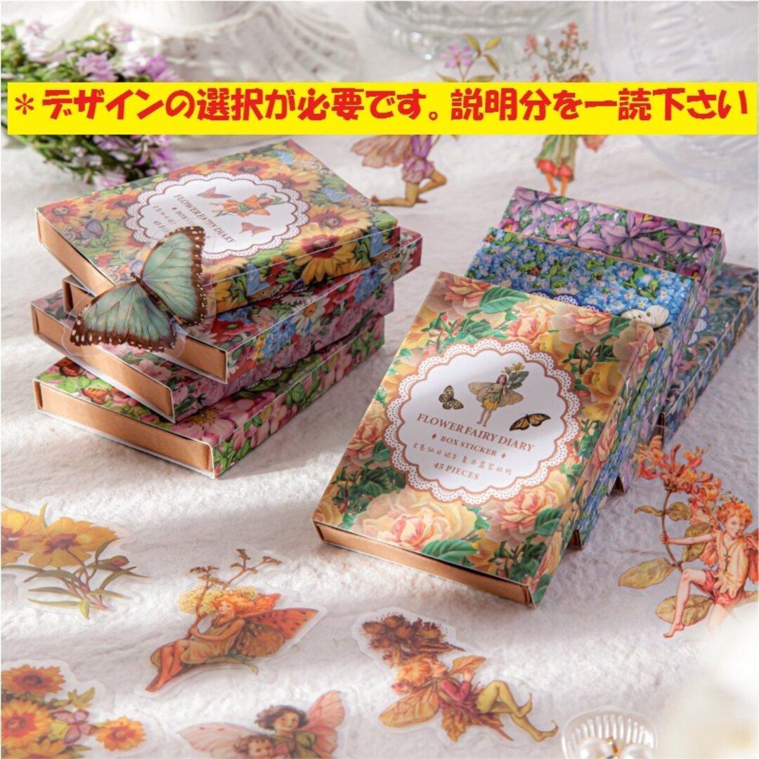 【選択必須】箱入りフェアリー 妖精フィルムシール 海外文具