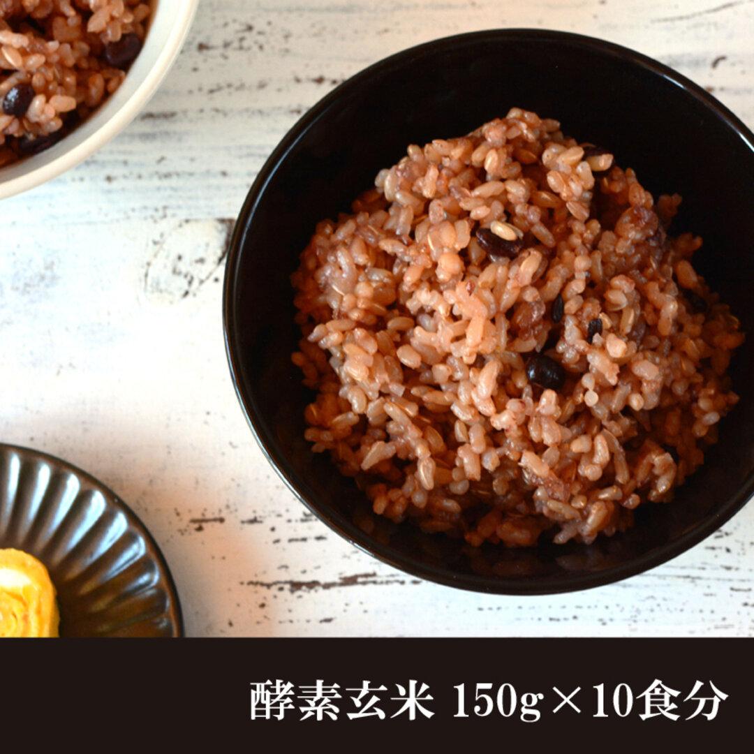 酵素玄米 150g 10食分 送料無料 無農薬 ダイエット ヘルシー 国産 酵素玄米 真空パック 冷凍