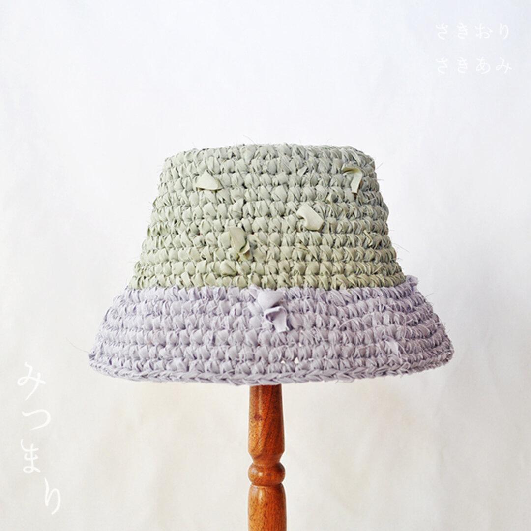裂き編みのバケットハット --- グリーン×パープル ---