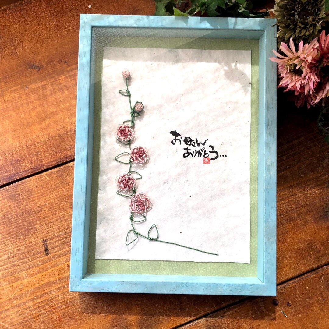 筆文字と水引のアートフレーム(B5)~お母さんありがとう