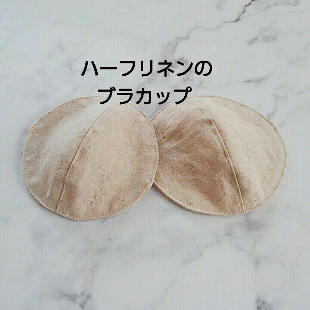 天然素材丸型ブラカップ2枚組(左右各1枚)綿麻 ハーフリネン パッド ブラパット インナーカップ 胸カップ ラウンド型