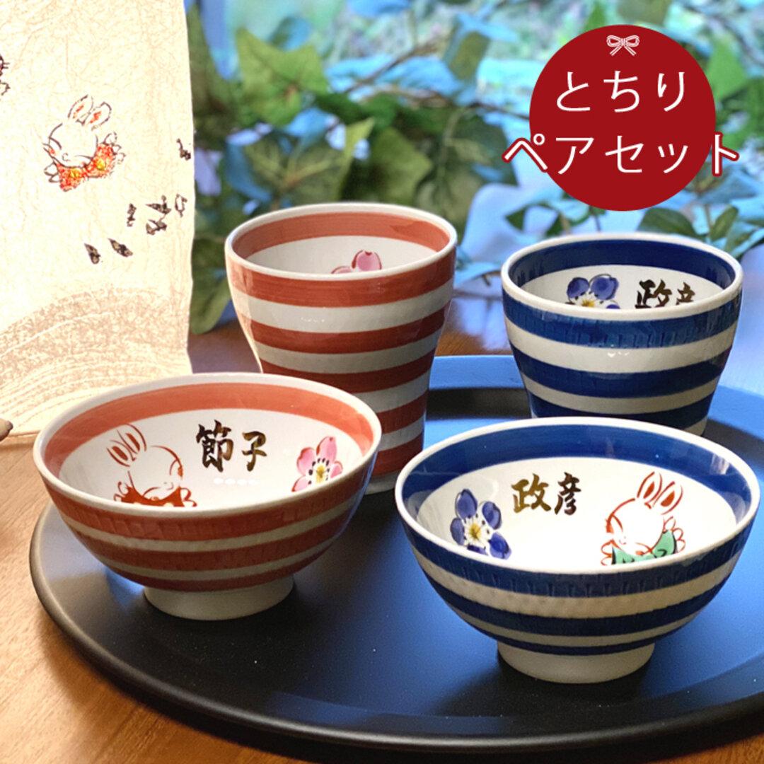 【送料無料 ギフト 敬老の日】名入れ とちり茶碗&カップペアセット ki13
