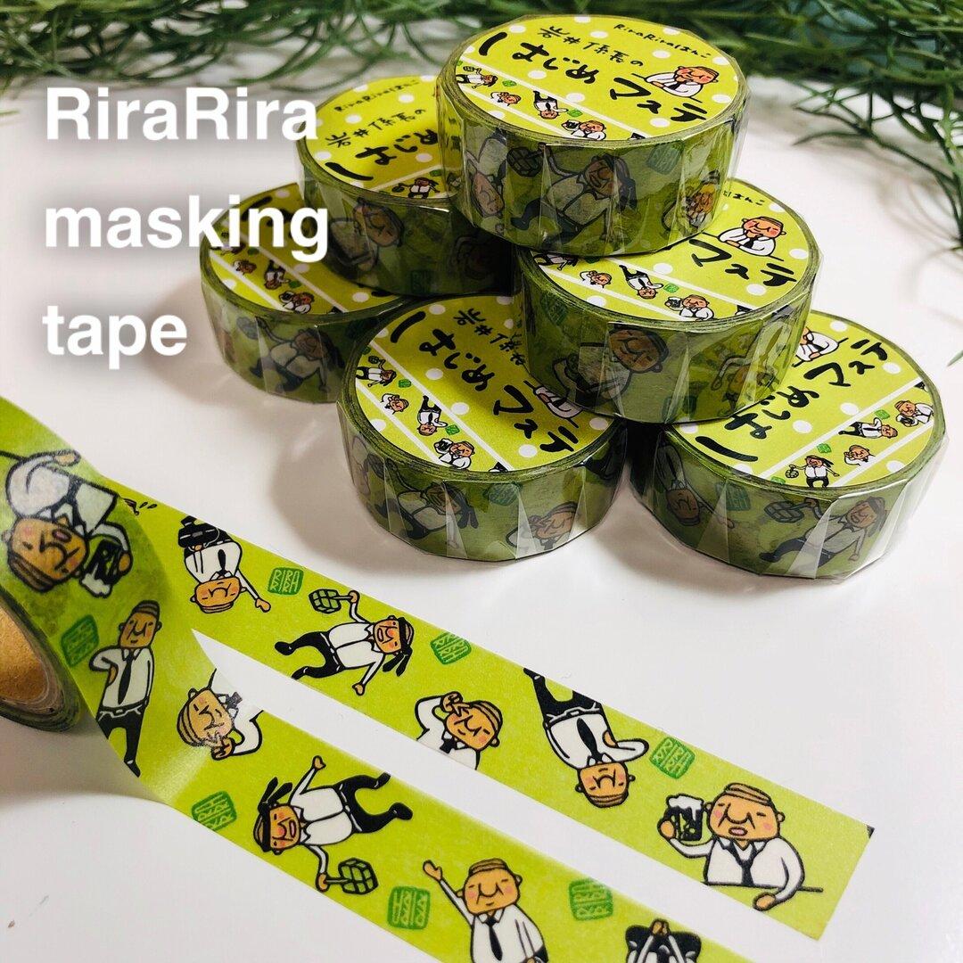 岩井係長の【 はじめマステ】マスキングテープ【グリーン】15ミリ幅×5m