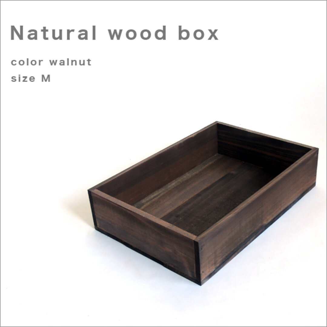 ナチュラルウッドボックス オールナット sizeM 木箱 A4収納サイズ ウッドボックス アンティーク 収納 キッチン 本収納キャンプ アウトドア
