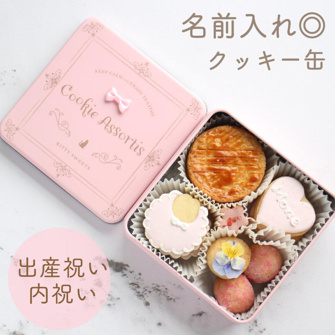 【名前入れ◎出産祝い・内祝い】クッキー缶