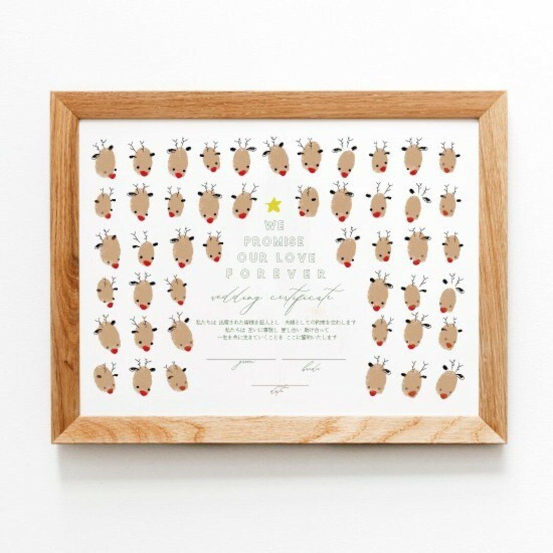 参加型 結婚証明書 結婚式 人前式 クリスマス トナカイ certificate013