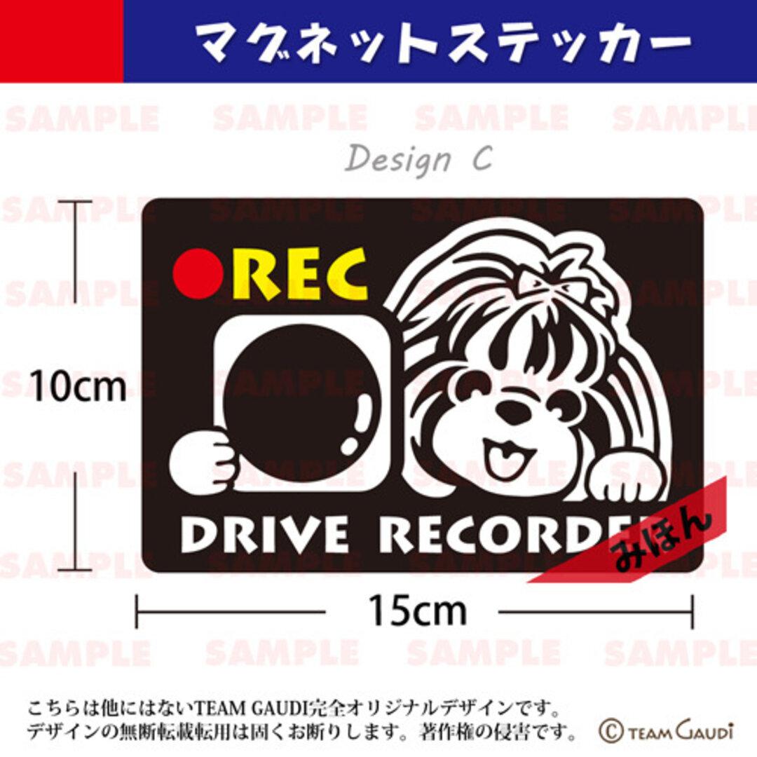 ドライブレコーダー 録画中 マグネット ステッカー ちょんまげ シーズー  犬 ドラレコ 煽り運転防止