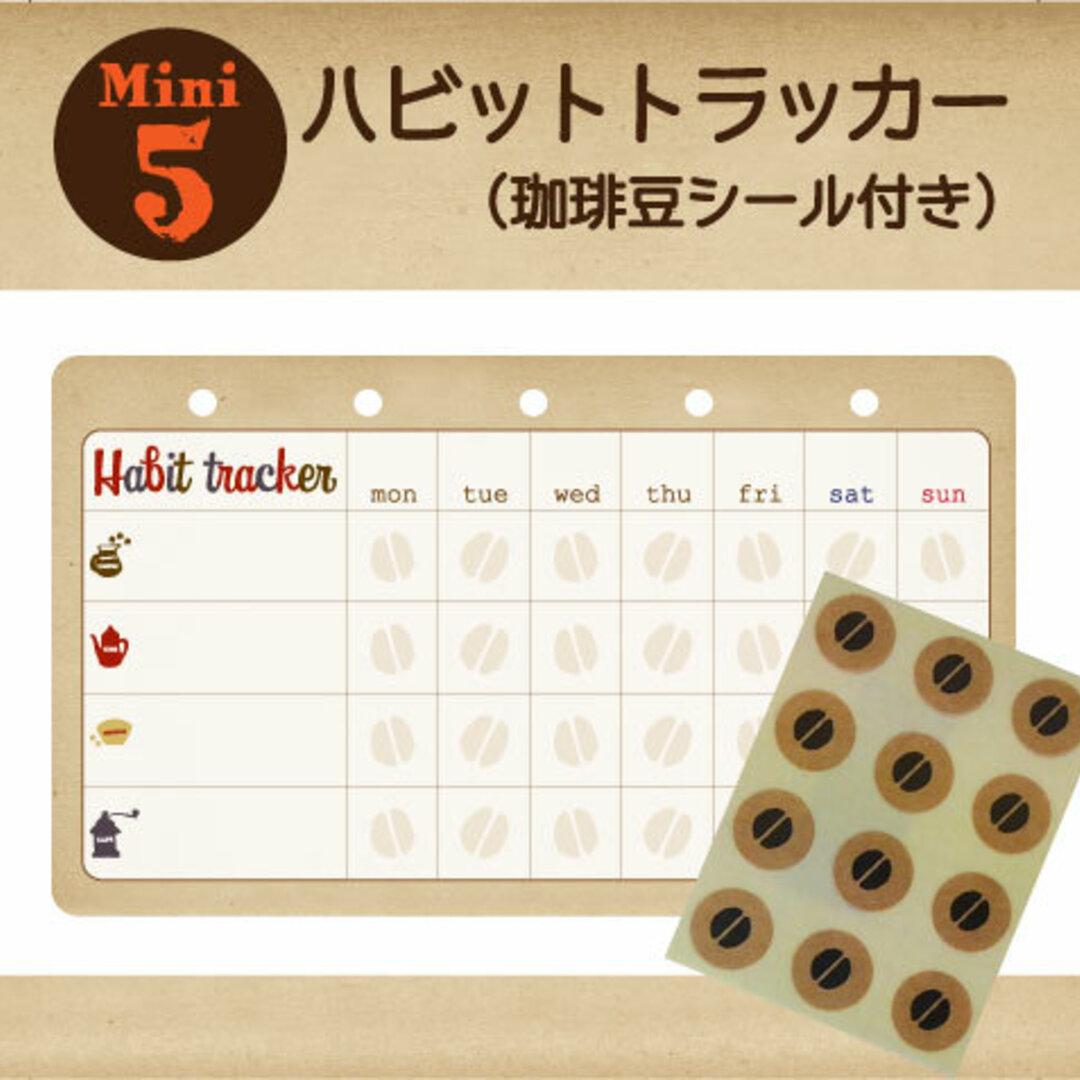 M5サイズ★ハビットトラッカー(珈琲豆シール100片付)