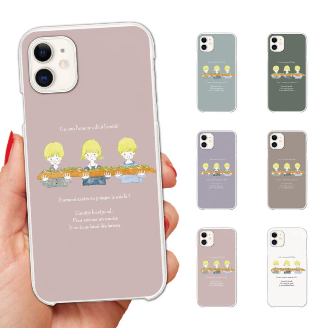 スマホケース 全機種対応 ハードケース iPhone Xpeira Galaxy AQUOS OPPO Android One イラスト 男の子 女の子 カラフル かわいい