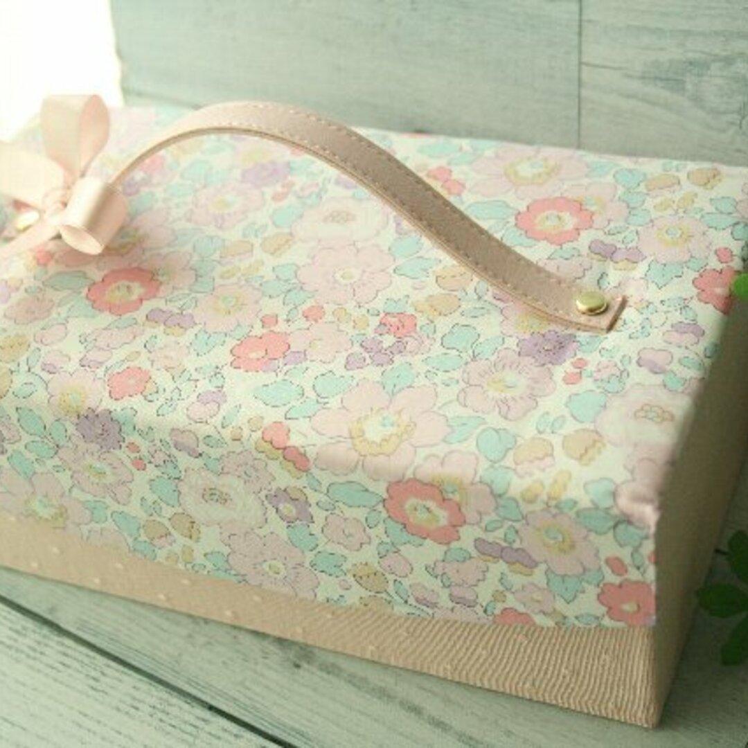 リバティ 2段道具箱  ベッツィ ピンクモーヴ 裁縫箱