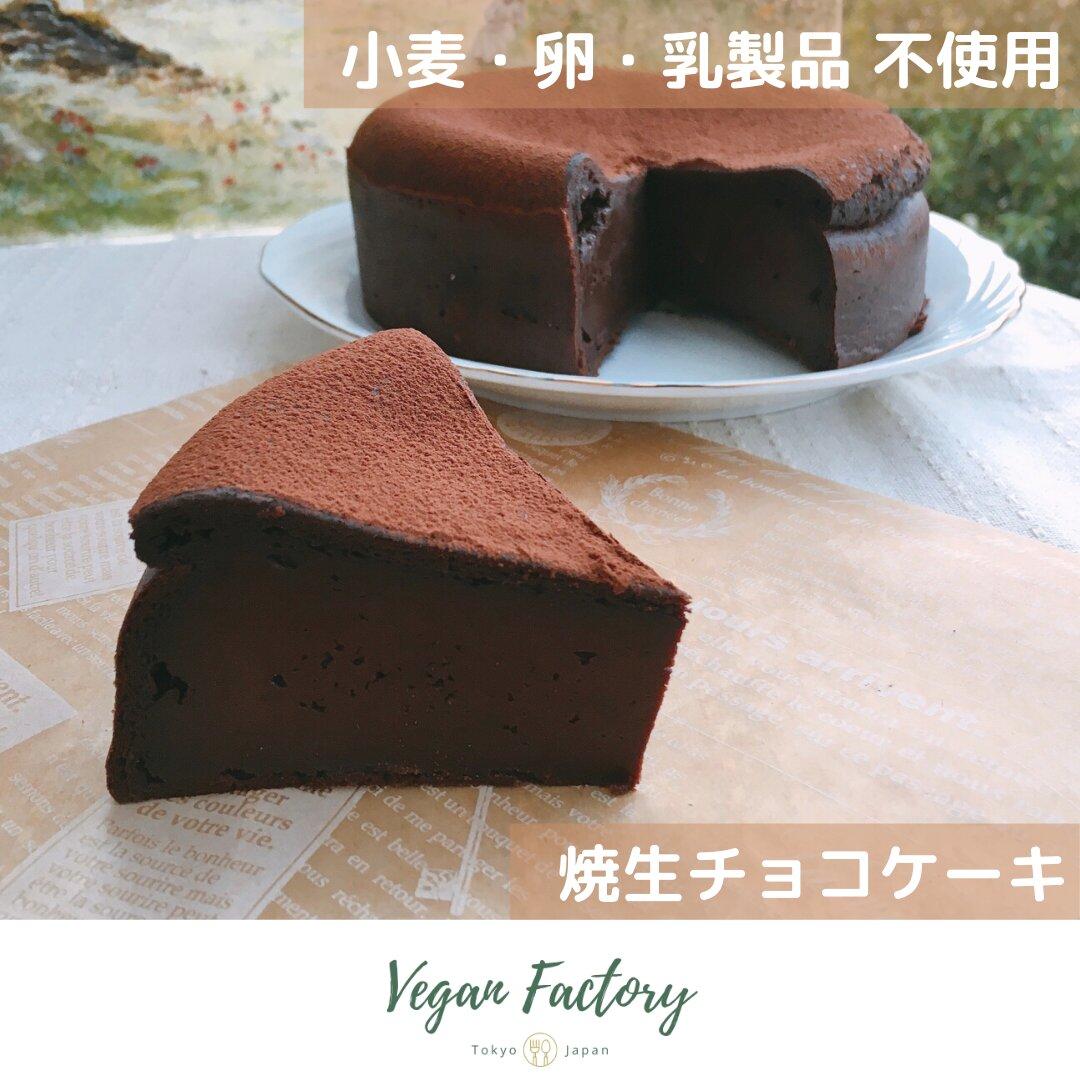 濃厚♡焼生チョコケーキ 小麦 卵 乳製品 はちみつ 砂糖 不使用 ● vegan対応 ● グルテンフリー ● シュガーフリー●