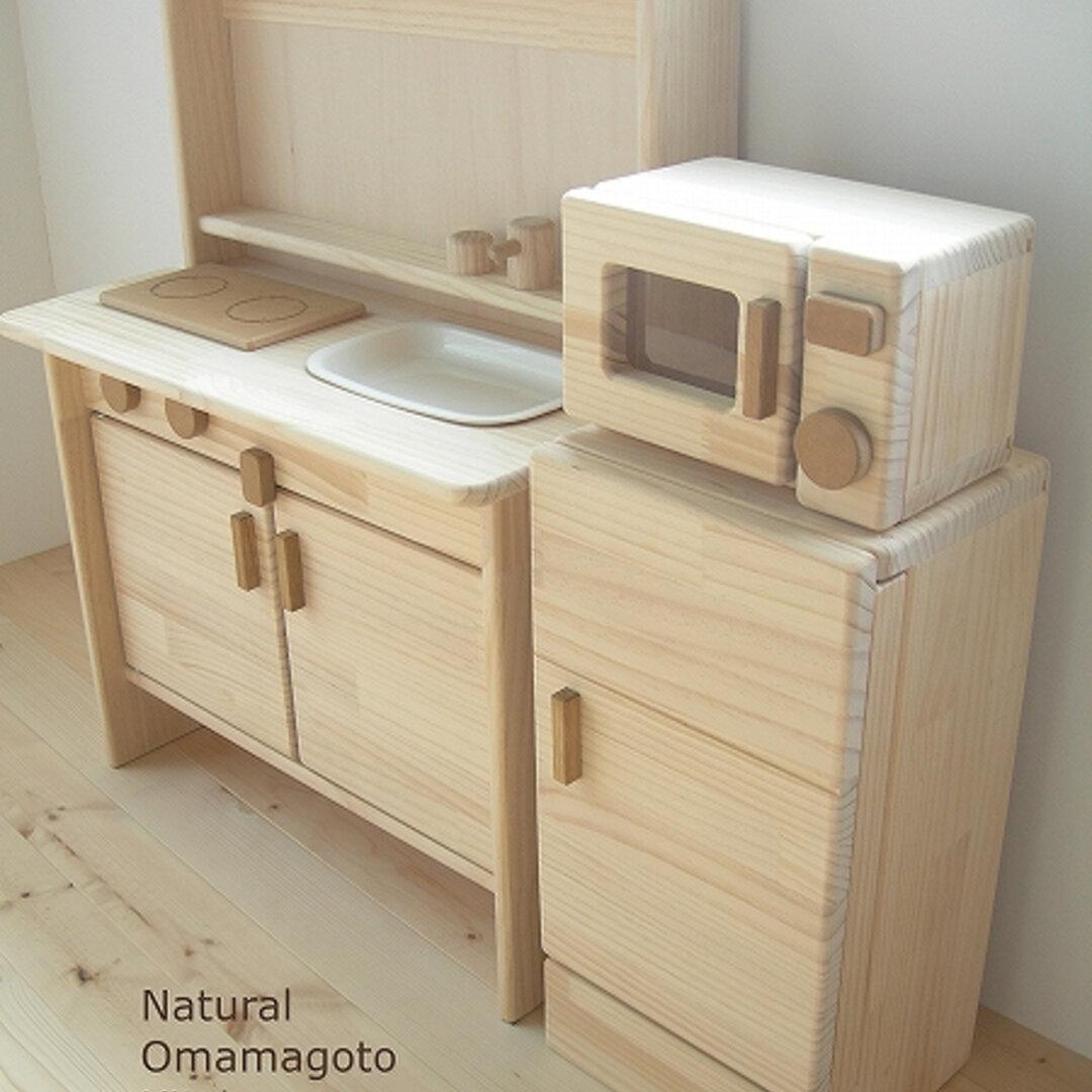 3点セット おままごとキッチン 木製 ナチュラル ままごと