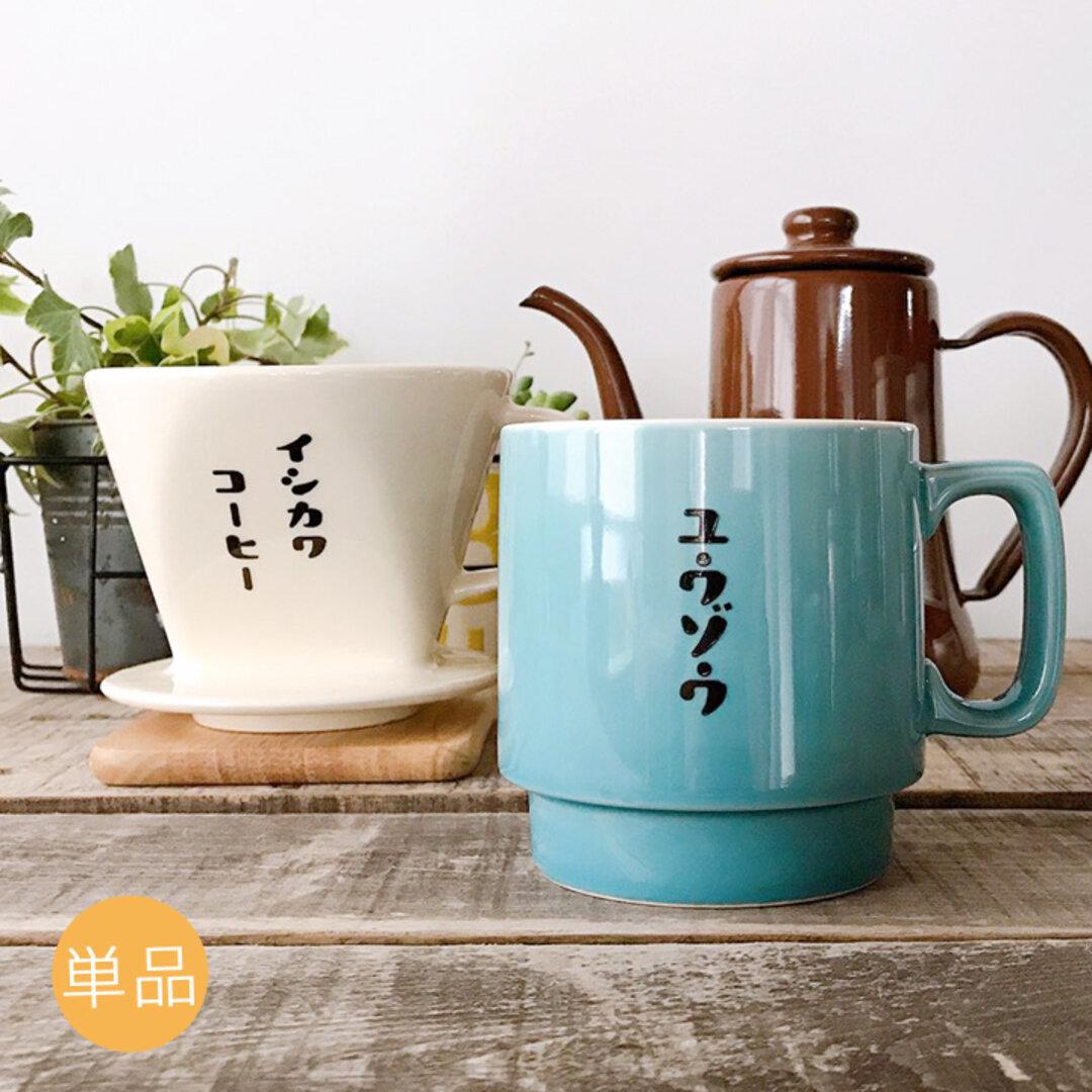 【送料無料 敬老の日】 レトロ喫茶 ドリッパー & スタッキング マグカップ 単品 YA030T