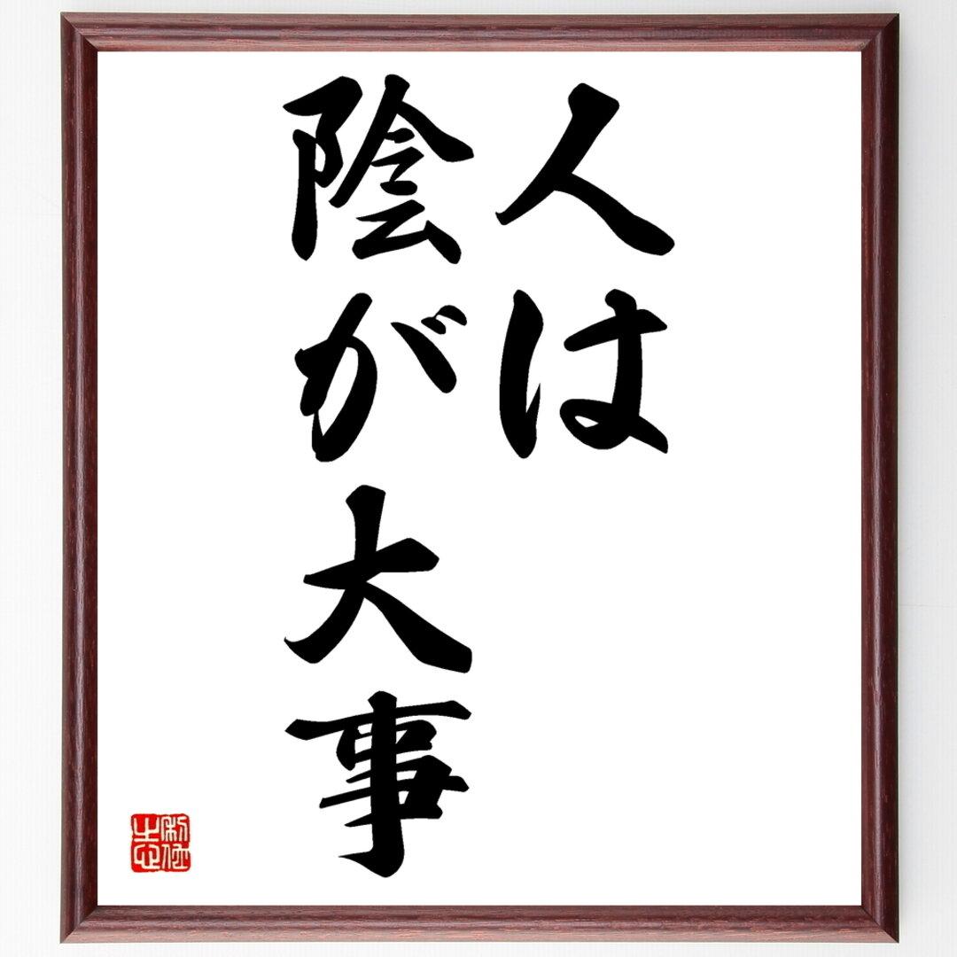 名言書道色紙「人は陰が大事」額付き/受注後直筆(Z5139)