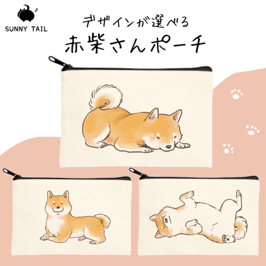 【受注生産】デザインが選べる赤柴さんポーチ
