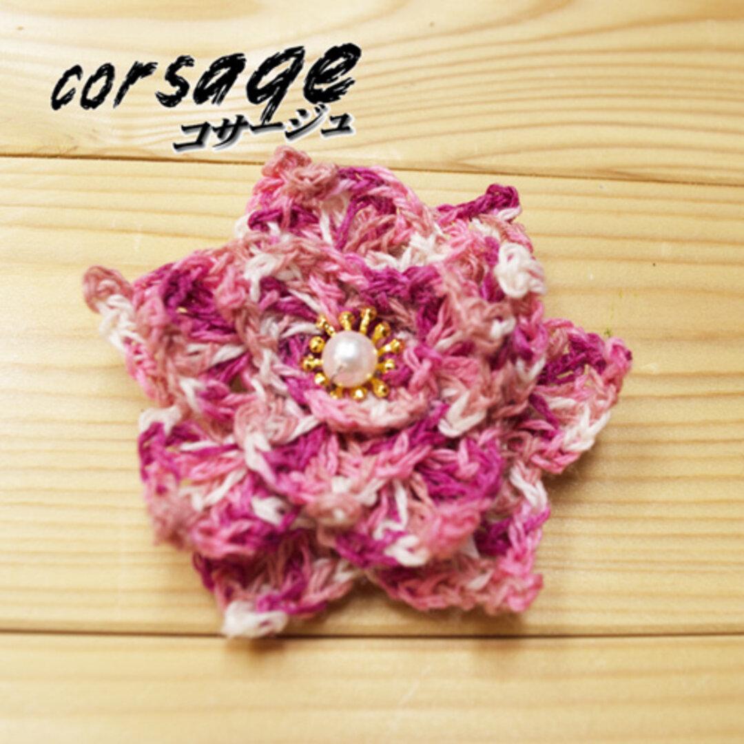 バラの花コサージュ 卒業式・入学式・おしゃれ