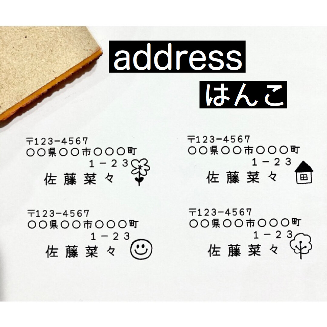 addressはんこ