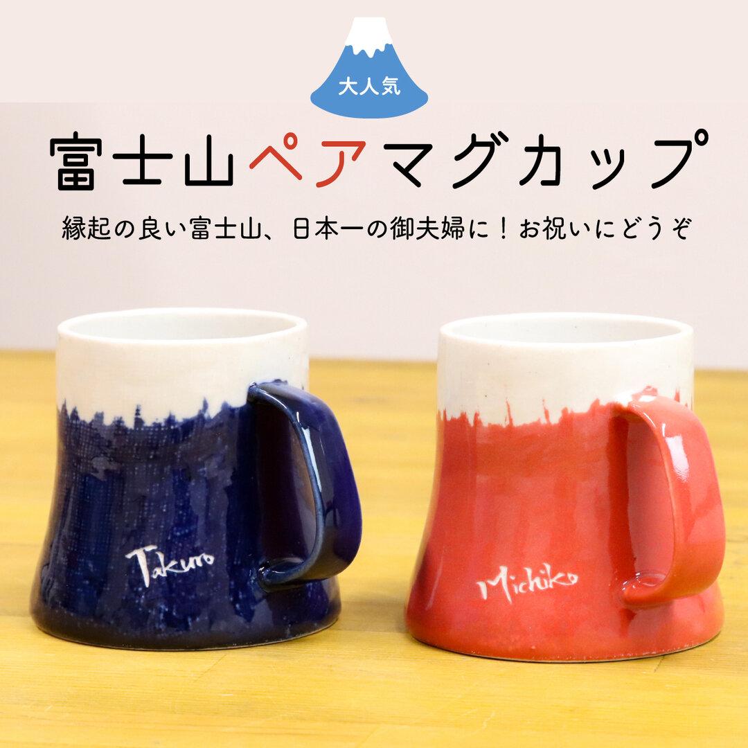 【名入れペア】富士山ペアマグカップ 名入れギフト 名前入り 美濃焼 日本製 可愛い 食器 富士 縁起 結婚 お祝い 敬老 夫婦 ペア お揃い 青富士 赤富士 縁起物