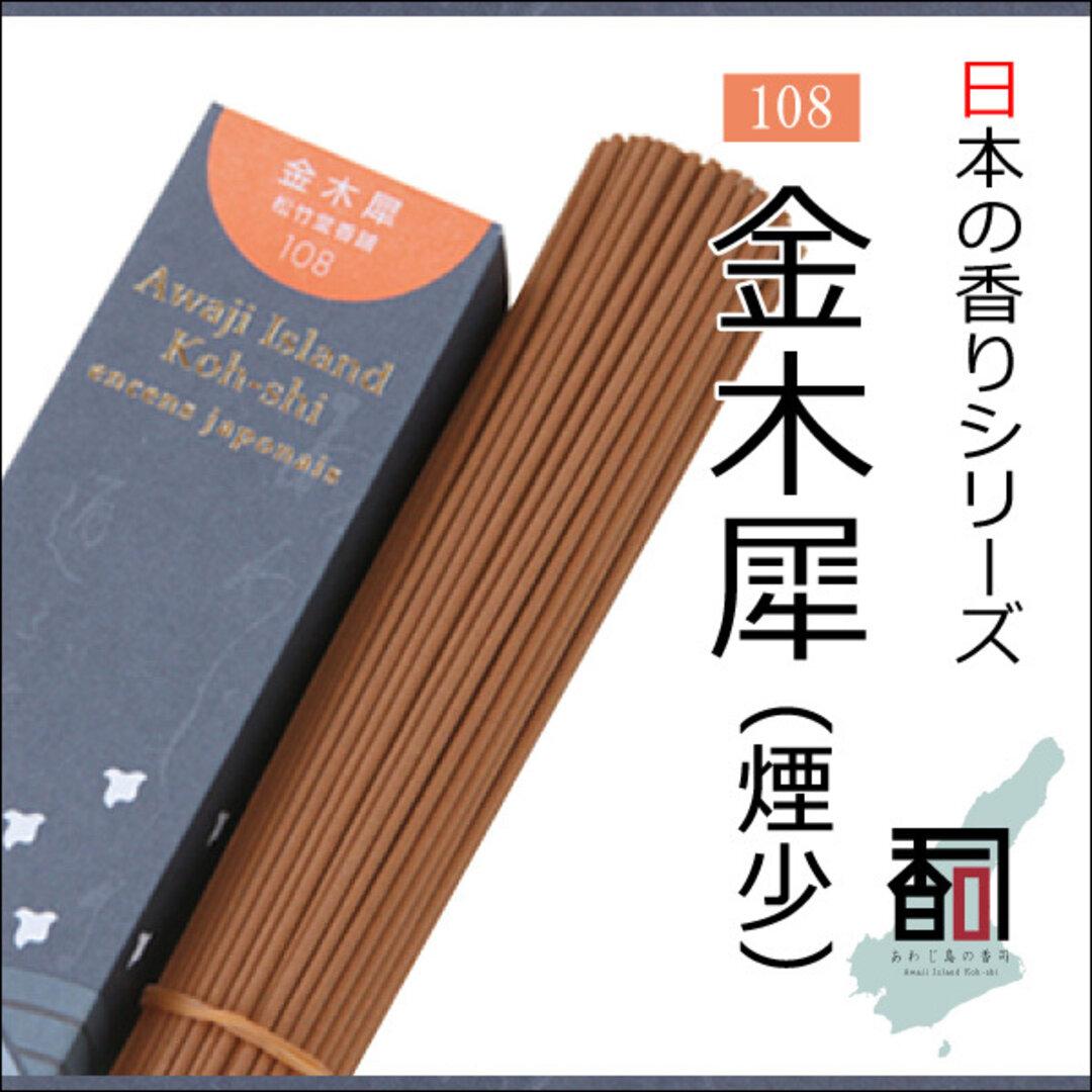 淡路島のお香 日本の香り 108 - 金木犀 (煙少) 約40g入り