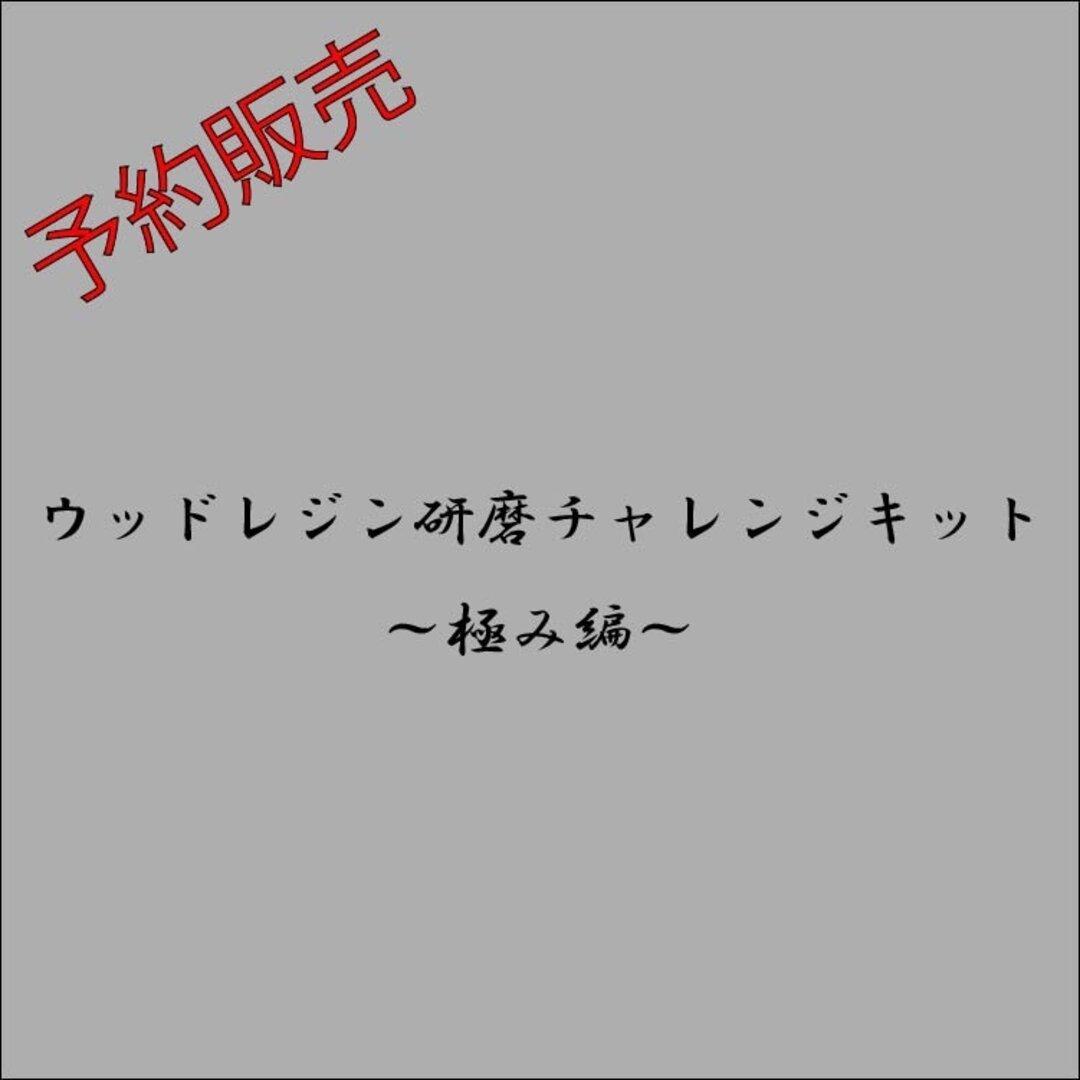 ☆予約販売☆【第7弾ウッドレジン研磨チャレンジキット~極み編~】