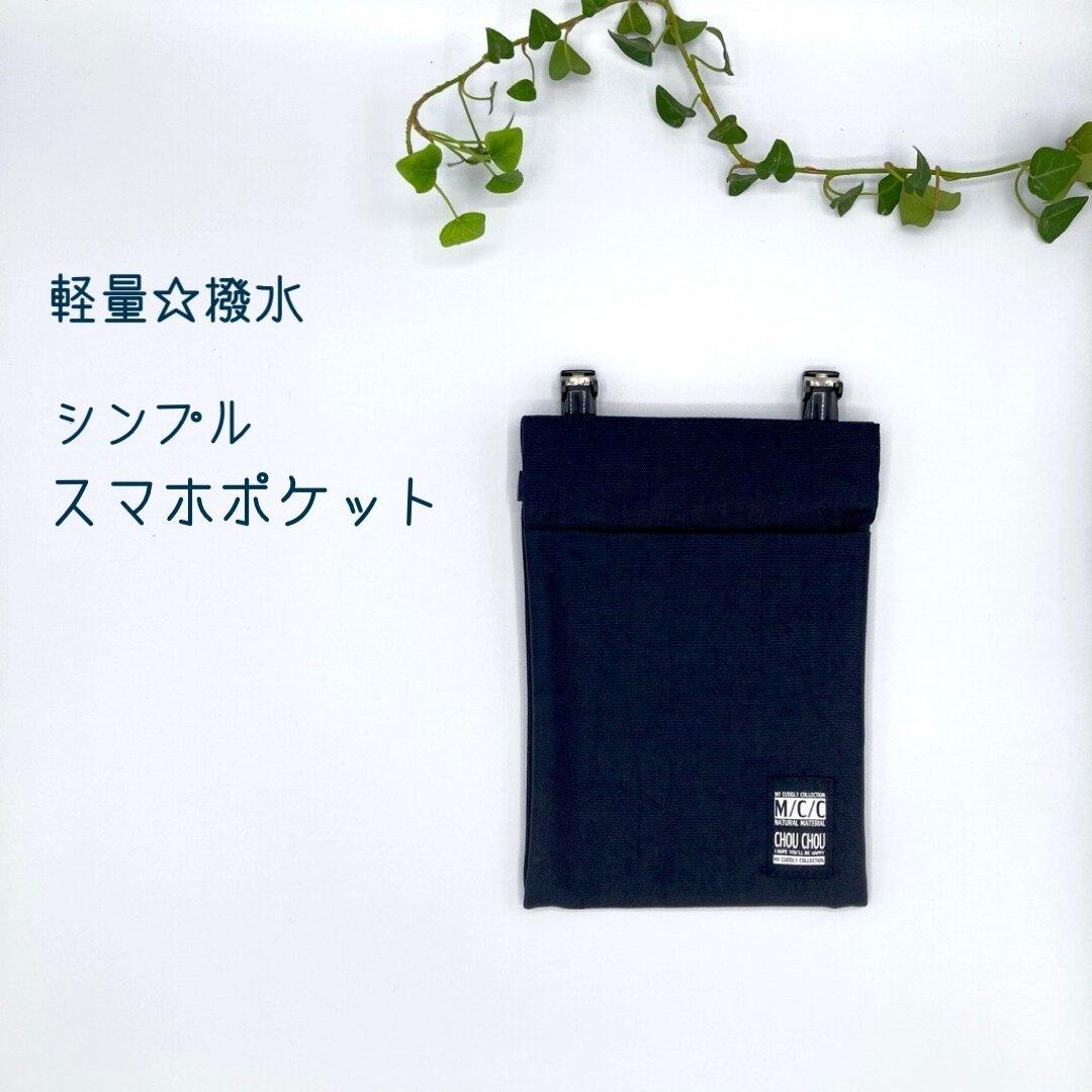 軽量 ☆ 撥水 シンプル スマホポケット ☆ 大人の 移動ポケット (ブラック&チャコール)