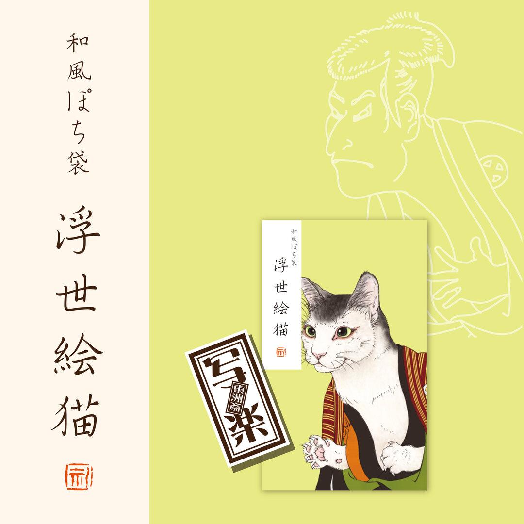 浮世絵猫ぽち袋小 奴江戸猫兵衛