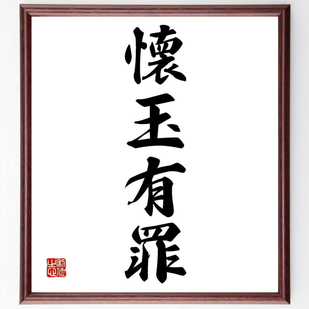 四字熟語書道色紙「懐玉有罪」額付き/受注後直筆(Z6017)