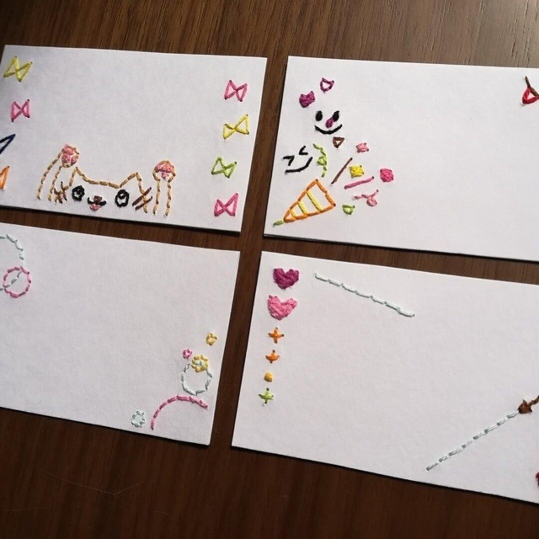 【 メッセージカード】【パーティー猫矢しゃぼん 】糸を使用しています(*´ч ` *)4枚セット
