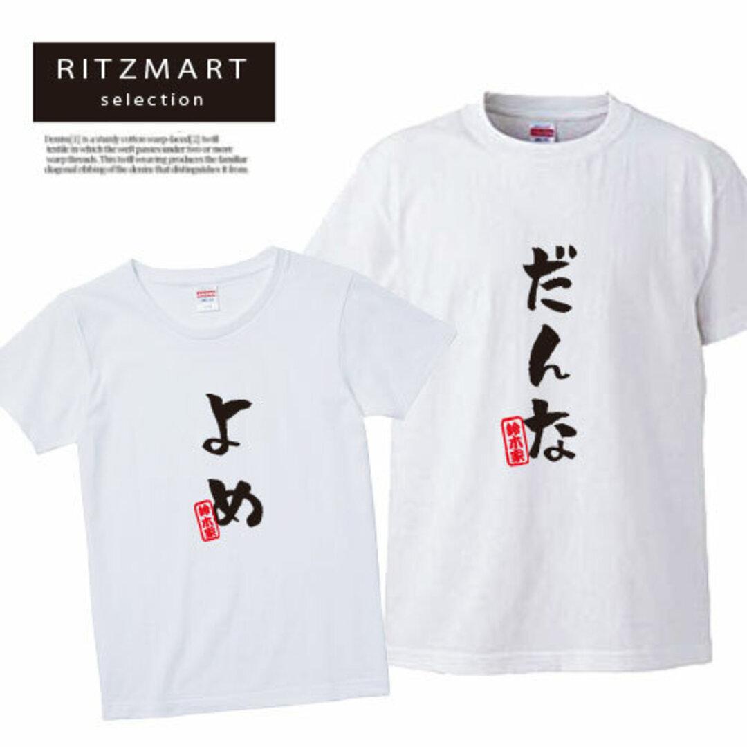 【単品】ウエディングフォトTシャツ( だんな よめ ) マタニティ フォト 衣装 Tシャツ ベビー 赤ちゃん サイズ 名入れTシャツ 家族フォト  旦那 嫁