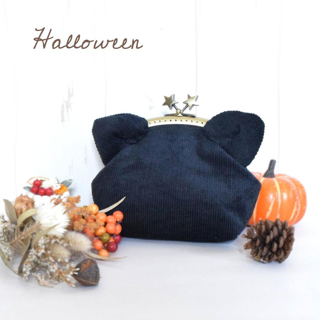 ハロウィン限定 黒猫のがま口ポーチ