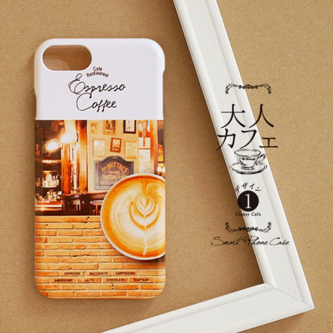 【大人Cafe ① エスプレッソ A】スマホケース コーヒー カフェ iPhone Xperia ARROWS AQUO
