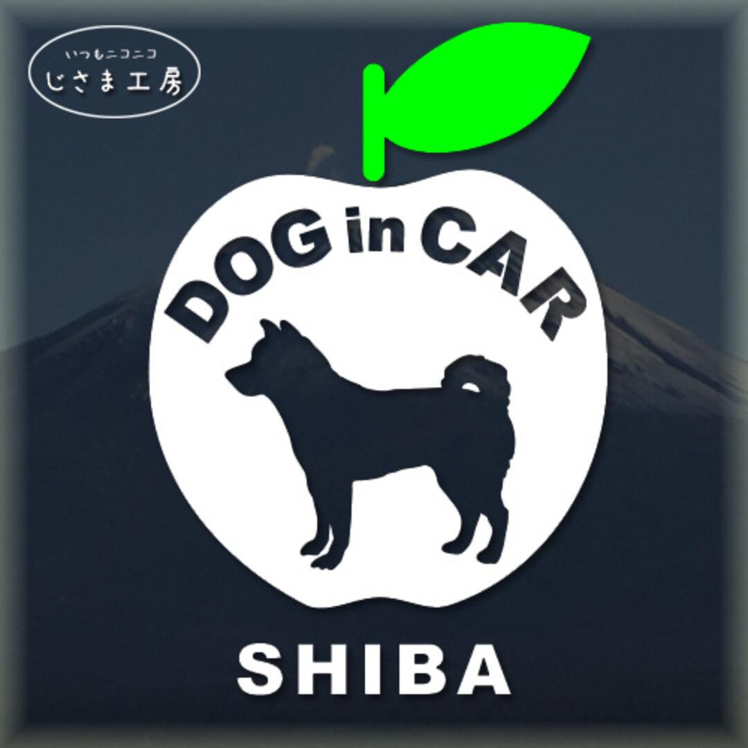 柴犬のドッグインカ―かわいいリンゴのシルエットステッカー