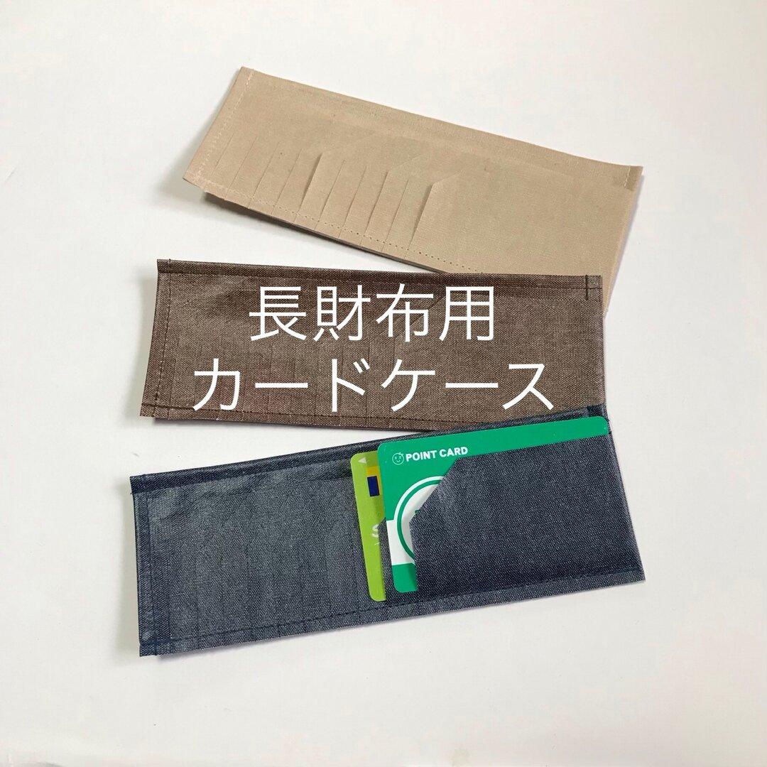 長財布用カードケース シンプルカラー 無地